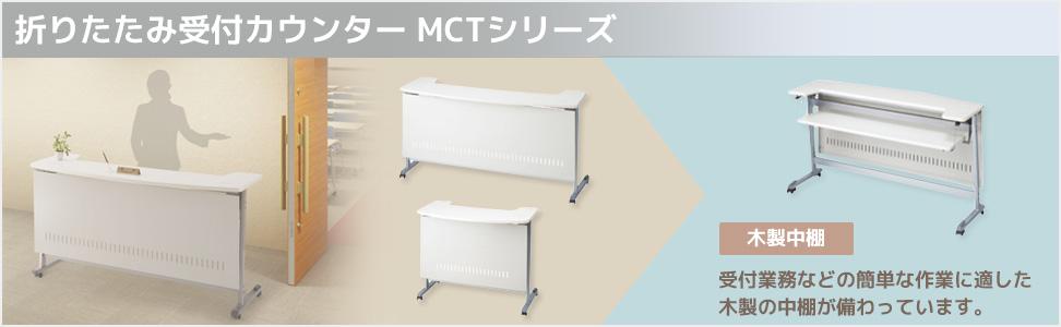 折りたたみ受付カウンター MCTシリーズ