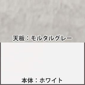 天板:モルタルグレー/本体:ホワイト