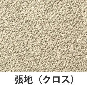 カラーサンプル(クロス張り・ベージュ)