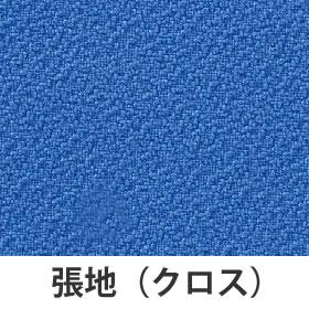 カラーサンプル(クロス張り・ブルー)