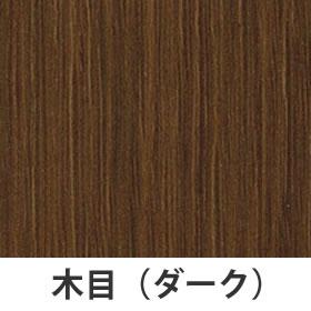 カラーサンプル(木目・ダーク)