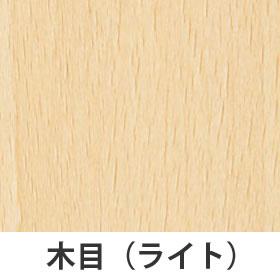カラーサンプル(木目・ライト)