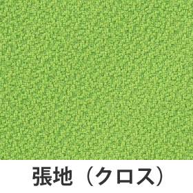 カラーサンプル(クロス張り・ライム)