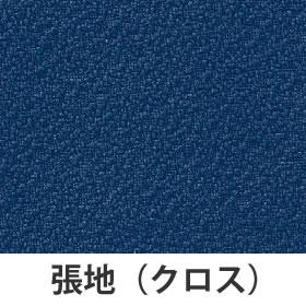 カラーサンプル(クロス張り・ネイビー)