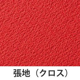 カラーサンプル(クロス張り・レッド)