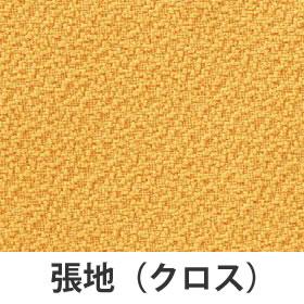 カラーサンプル(クロス張り・イエロー)