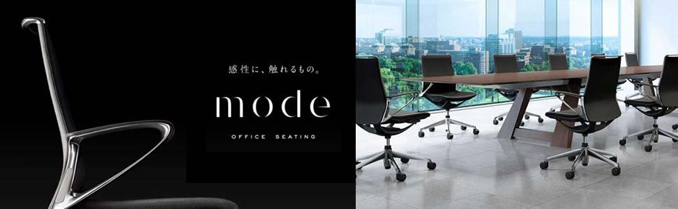 オカムラ モード チェア