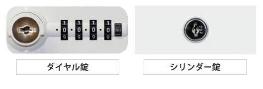 鍵はダイヤル錠・シリンダー錠の2タイプ展開。