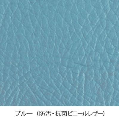 ブルー(防汚・抗菌ビニールレザー)