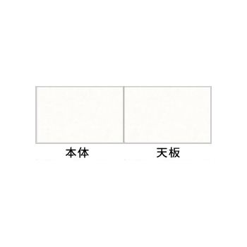 本体:ホワイト天板:ホワイト