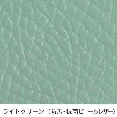 ライトグリーン(防汚・抗菌ビニールレザー)