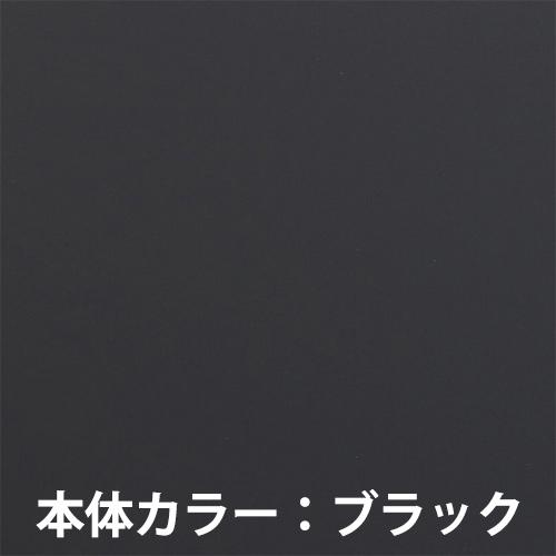 本体カラー:ブラック