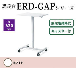 ERD-GAPシリーズ 講義台