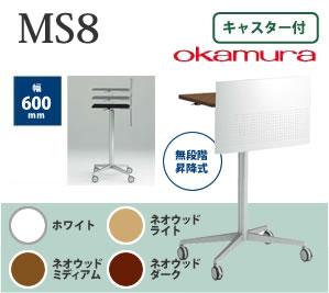 オカムラ MS8シリーズ 司会者台