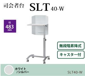 SLTシリーズ 司会者台