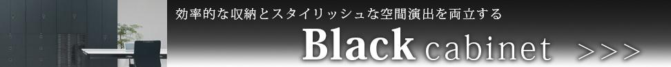 bn_blackcabi