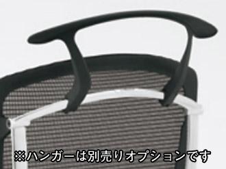 別売りオプションで、上着をかけられるハンガーがございます。ヘッドレストの付いたエクストラハイバックにも取り付け可能です。