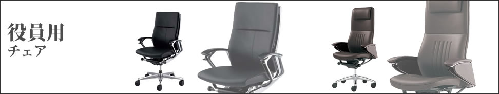 list-exective-chair