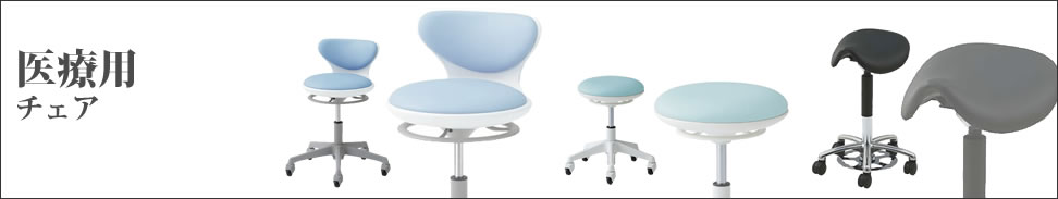 list-medical-chair
