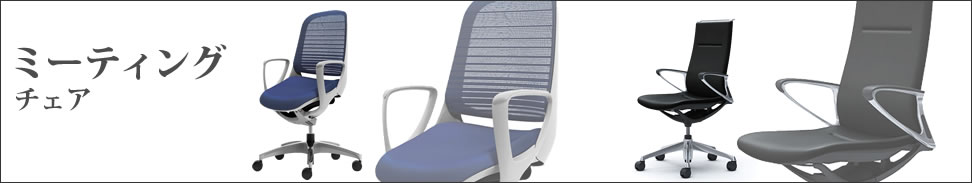 list-meeting-chair