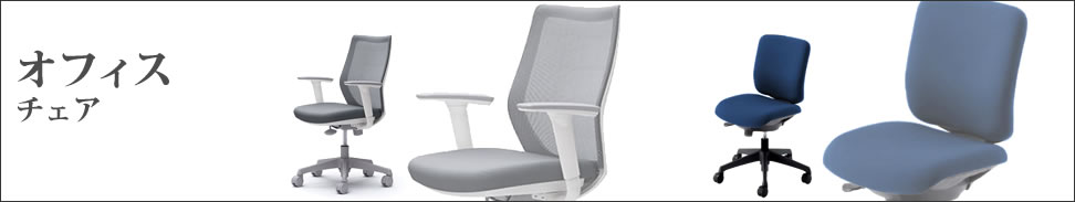 list-office-chair