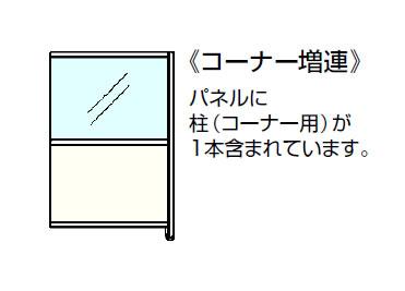【コーナー増連】パネルにコーナー用の柱が1本含まれています。