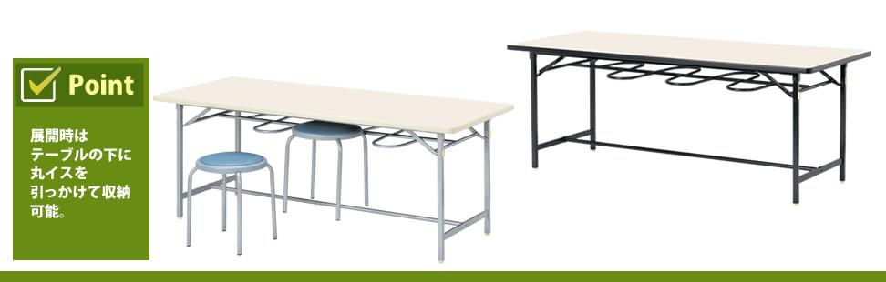 折りたたみ食堂用テーブル YZシリーズ