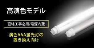 エコリカ LED高演色