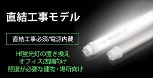 エコリカ AC直結LED