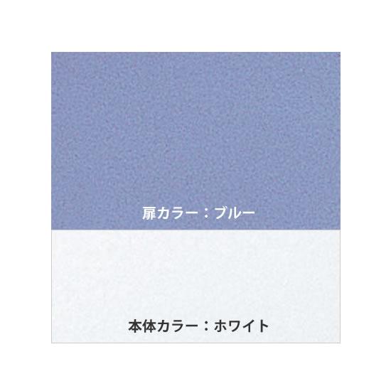 扉カラー:ブルー。本体はホワイトです。