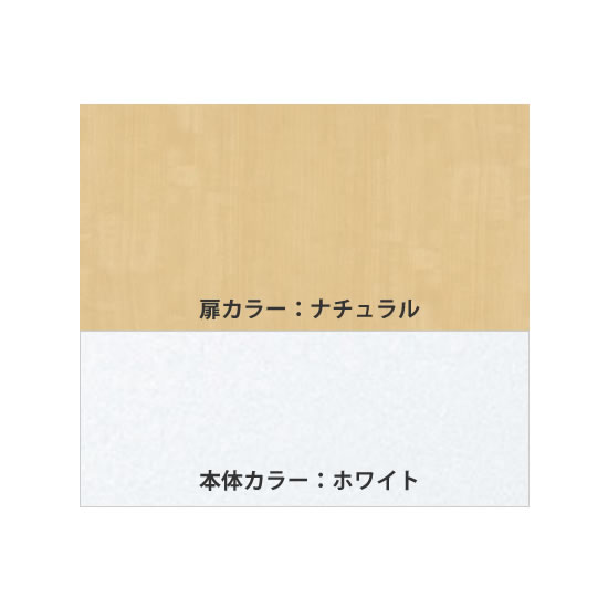 扉カラー:ナチュラル木目。本体はホワイトです。