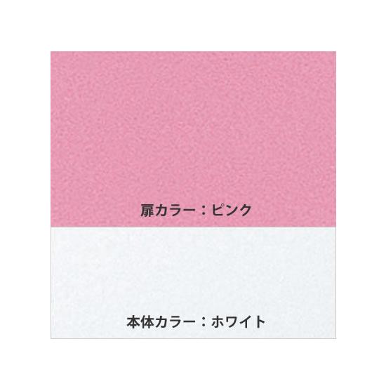 扉カラー:ピンク。本体はホワイトです。