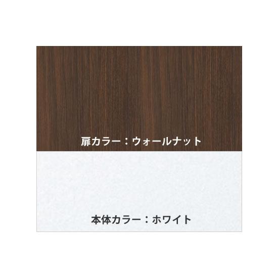 扉カラー:ウォールナット木目。本体はホワイトです。