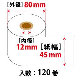 サーマルロール W58mm×φ80mm×12mm 汎用  中保存 75μ 80巻