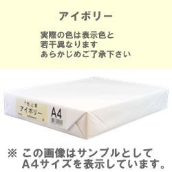 カラーコピー用紙(色上質) B5 アイボリー
