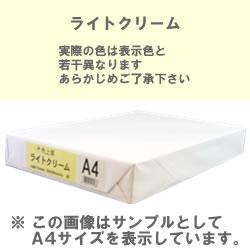 カラーコピー用紙(色上質) A3 ライトクリーム