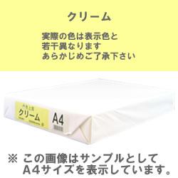 カラーコピー用紙(色上質) B5 クリーム