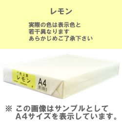 カラーコピー用紙(色上質) B5 レモン