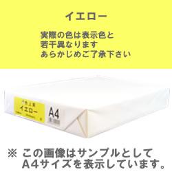 カラーコピー用紙(色上質) B5 イエロー