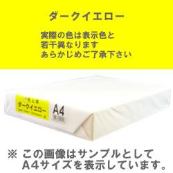 カラーコピー用紙(色上質) B4 ダークイエロー