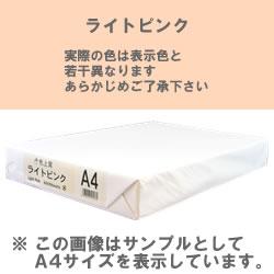 カラーコピー用紙(色上質) B5 ライトピンク