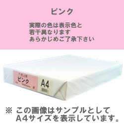カラーコピー用紙(色上質) B5 ピンク