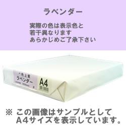 カラーコピー用紙(色上質) B4 ラベンダー