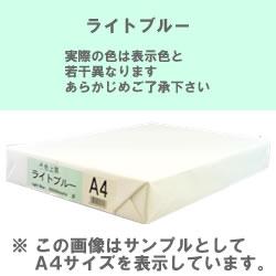 カラーコピー用紙(色上質) B5 ライトブルー