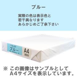 カラーコピー用紙(色上質) B5 ブルー