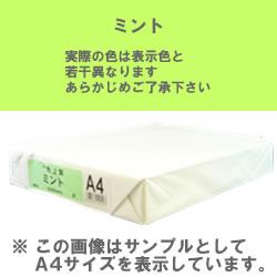 カラーコピー用紙(色上質) B5 ミント
