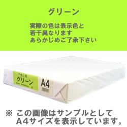 カラーコピー用紙(色上質) B4 グリーン