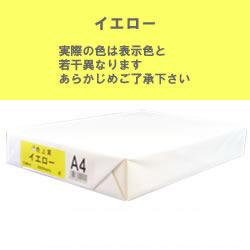 カラーコピー用紙(色上質) A4 イエロー