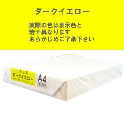 カラーコピー用紙(色上質) A4 ダークイエロー