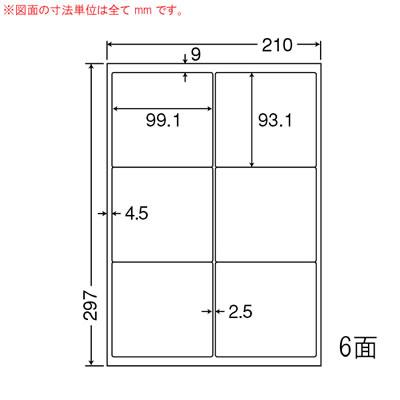 ナナ LDW6GM シートカットラベル(ページプリンタ用ラベル)